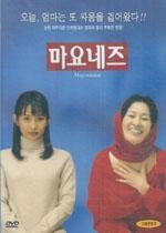 마요네즈 [DVD]
