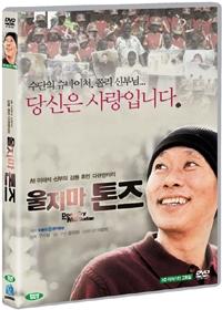 울지마 톤즈 극장판 : 일반판 [DVD]