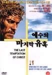 예수의 마지막 유혹 [DVD]