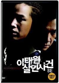 이태원 살인사건 [DVD]