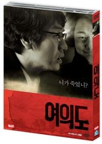 여의도 (DVD + O.S.T. CD)