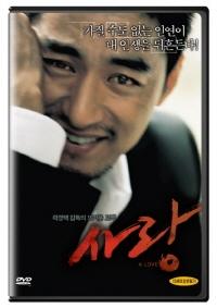 사랑 [DVD]