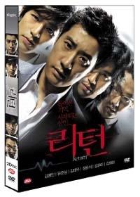리턴 (2disc) - 일반판 [DVD]