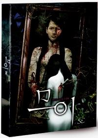 므이 SE [DVD]