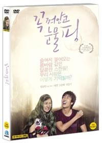 꼭 껴안고 눈물 핑 [DVD]