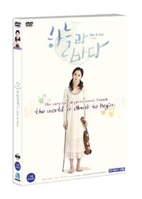 하늘과 바다 SE [DVD]