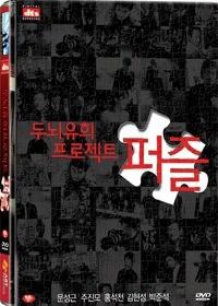 두뇌유희 프로젝트, 퍼즐 [DVD]