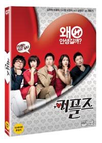 커플즈 (2disc) [DVD]