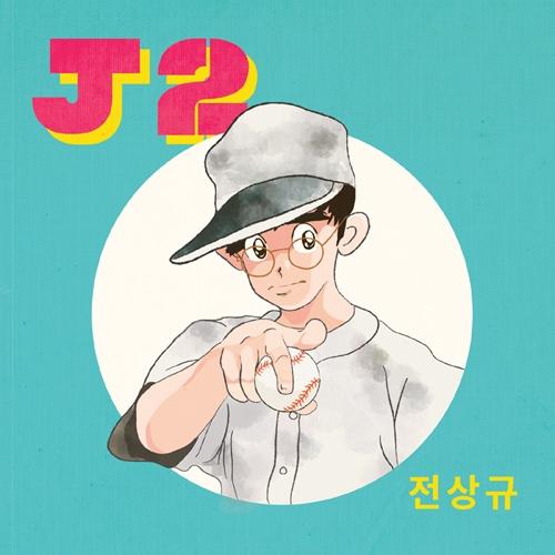 전상규 - 2집 J2