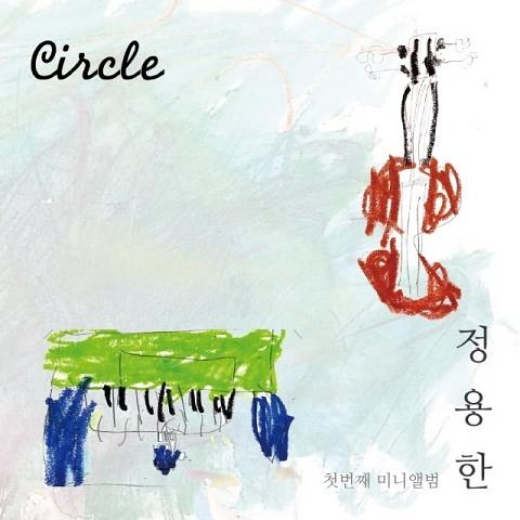 정용한 - EP 1집 Circle