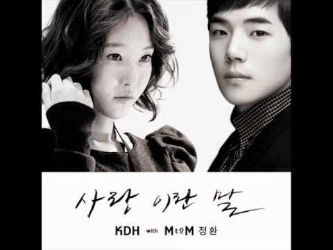김동희, 정환 - 사랑이란 말