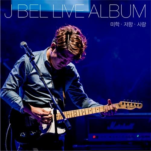 제이벨 (J BEL) - 미학, 저항, 사랑
