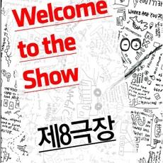 제8극장 - Welcome to the show
