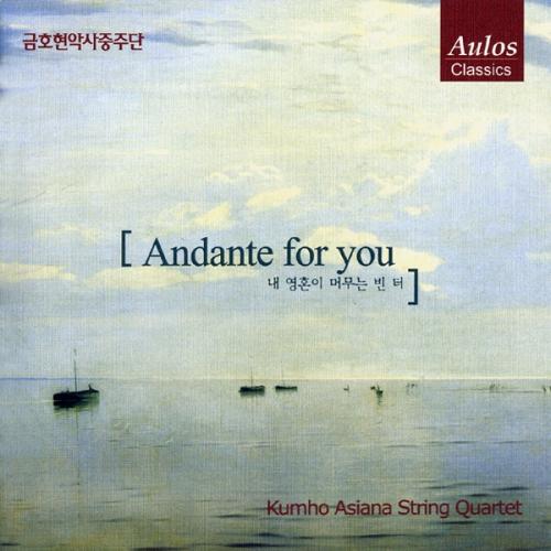 Andante for You (내 영혼이 머무는 빈 터) / 금호 현악 사중주단 (Kumho String Quartet) [실내악]