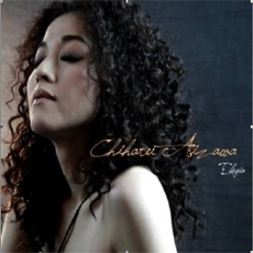 Chiharu Aizawa - Elegia: Rachmaninoff, Prokofiev, Scriabin, Shostakovich (치하루 아이자와 - 엘레지아) [Piano]