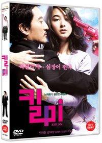 킬미 [DVD]