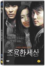 조용한 세상 [DVD]