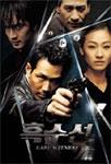 흑수선 [DVD]