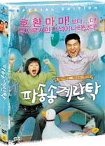 파송송 계란탁 [DVD]