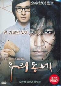 우리동네 SE [DVD]