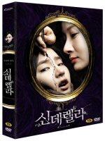 신데렐라 [DVD]