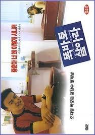 똑바로 살아라 [DVD]