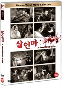 살인마 [DVD]