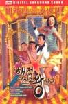 해적 디스코왕 되다 [DVD]