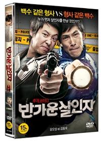 반가운 살인자 (2disc) [DVD]