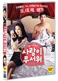 사랑이 무서워 [DVD]