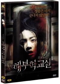 해부학 교실 [DVD]
