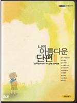 나의 아름다운 단편 vol.2 [DVD]