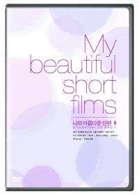 나의 아름다운 단편 Vol.3 [DVD]