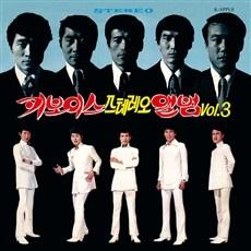 키보이스 - 스테레오앨범 Vol.3 [180g LP][250장 옐로우 컬러 한정반]