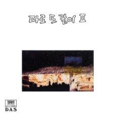 따로또같이 - II [LP]
