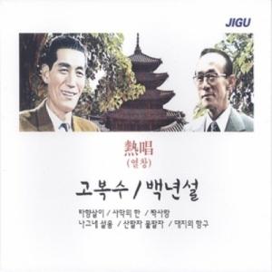 고복수, 백년설 - 열창 [2CD]