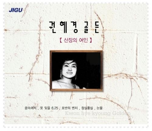 권혜경 - 골든 [2CD]