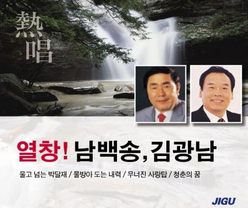 남백송, 김광남 - 열창! [2CD]