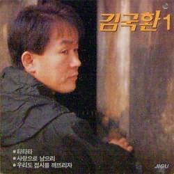 김국환 - 1집