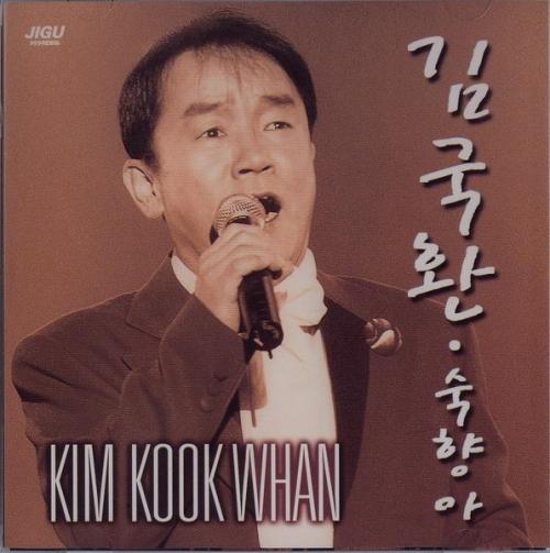김국환 - 9집 숙향아