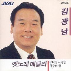 김광남 - 옛노래 메들리