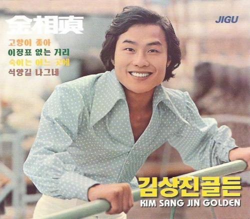 김상진 - 골든 [2CD]