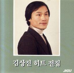 김상진 - 히트 전집