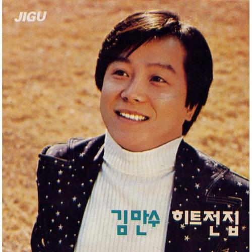 김만수 - 히트전집