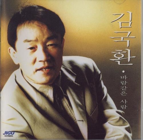 김국환 - 8집 바람같은 사람
