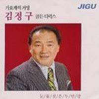 김정구 - 골든디럭스