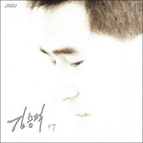 김승덕 - 7집