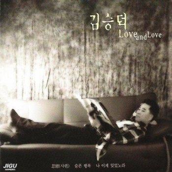 김승덕 - Love And Love