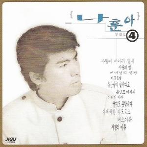 나훈아 - 나훈아 4집