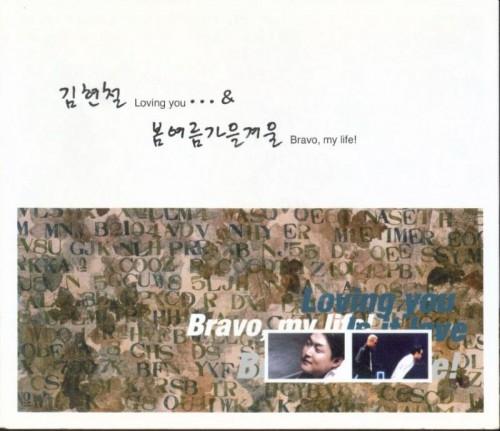 김현철 & 봄 여름 가을 겨울 - Loving You & Bravo My Life [2CD]